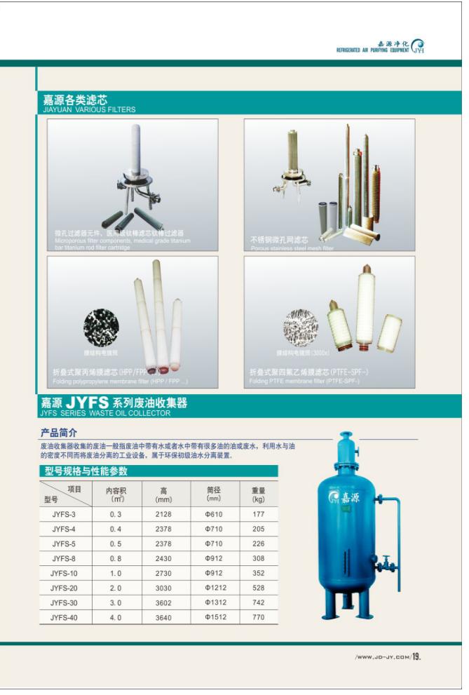 废油收集器技术规格